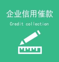 企业商账欠款债务追收,绿盾征信的信用催收服务,是针对中小微企业商账欠款债务的催收难,为维护企业合法权益,而研发的一款企业信用服务产品。